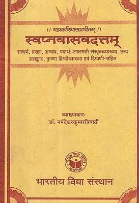 स्वप्नवासवदत्तम् - Svapna Vasavadattam