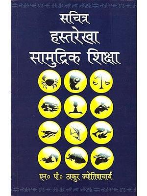 सचित्र हस्तरेखा सामुद्रिक शिक्षा - Illustrated Palmistry and Samudrika Shiksha