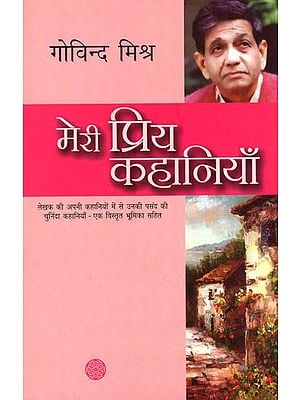 मेरी प्रिय कहानियाँ: My Favorite Stories- Meri Priya Kahaniyan by Govind Mishra