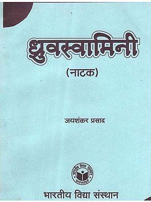 ध्रुवस्वामिनी (नाटक) - Dhruvaswamini (Drama)