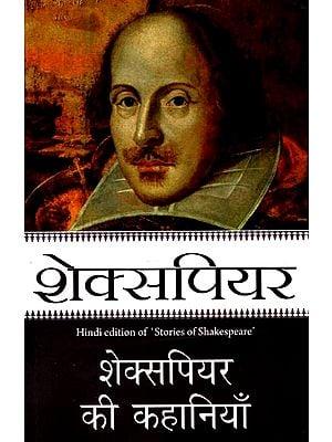 शेक्सपियर की कहानियाँ: Stories of Shakespeare