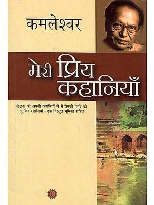 मेरी प्रिय कहानियाँ: My Favorite Stories by Kamleshwar