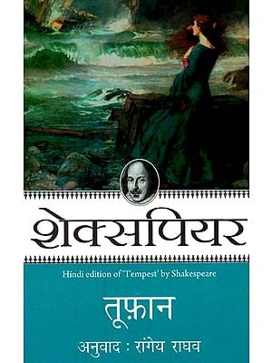 तूफ़ान: Hindi Translation of 'Tempest' (A Play By Shakespeare)
