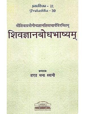 शिवज्ञानबोधभाष्यम्- Siva Jnana Bodha Bhasyam