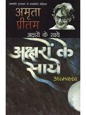 अक्षरों के साये - Aksharon Ke Saaye (Autobiography)