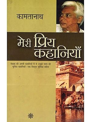 मेरी प्रिय कहानियाँ: My Favorite Stories by Kamtanath