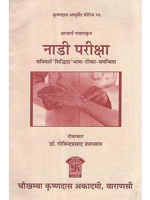 नाडी परीक्षा: Nadi Pariksha of Acharya Ravana