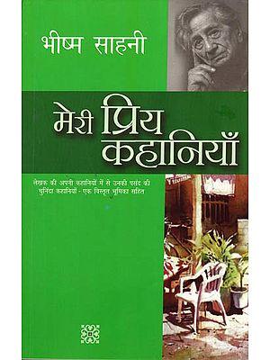 मेरी प्रिय कहानियाँ: My Favorite Stories by Bhishm Sahni