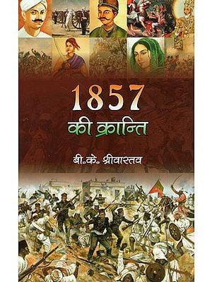 1857 की क्रांति - Revolution of 1857