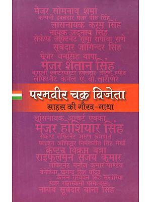 परमवीर चक्र विजेता साहस की गौरव गाथा: Paramveer Chakra Vijeta (Biographical Sketches)