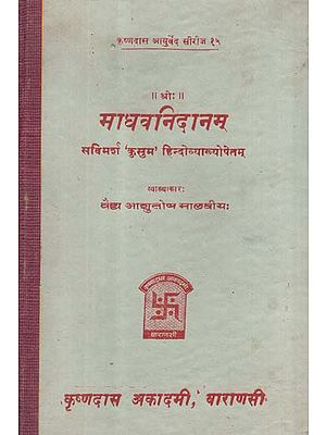 माधवनिदानम् - Madhava Nidanam (An Old and Rare Book)