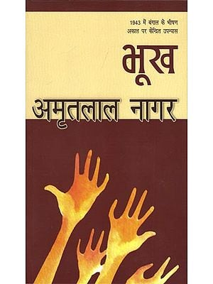 भूख - Hounger (Novel)