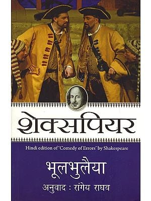 भूलभुलैया - Hindi Translation of  Shakespeare's Play 'Commedy of Errors'