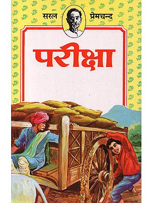 परीक्षा: Exams (A Short Story by Premchand)