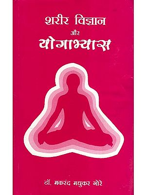 शरीर विज्ञान और योगाभ्यास: Physiology and Practice of Yoga