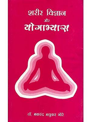 शरीर विज्ञान और योगाभ्यास: Physiology and Practice of Yoga
