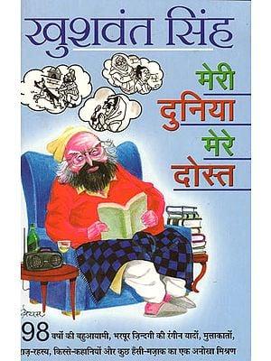 मेरी दुनिया मेरे दोस्त: Meri Duniya Mere Dost (Stories by Khushwant Singh)