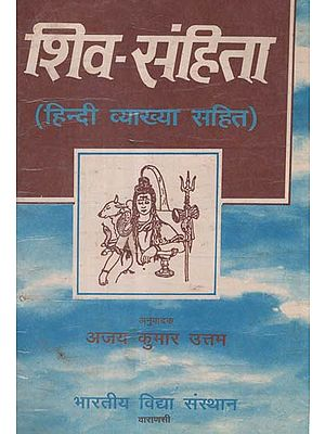 शिव - संहिता - Shiva- Samhita (An Old and Rare Book)