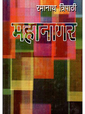 महानागर- Mahanagar (An Autobiography)