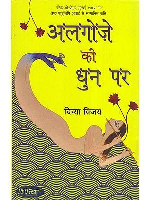 अलगोजे की धुन पर - Algoze Ki Dhun Par (Stories)