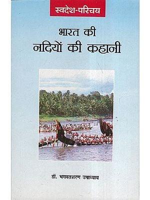 भारत की नदियों की कहानी - Story of Rivers of India