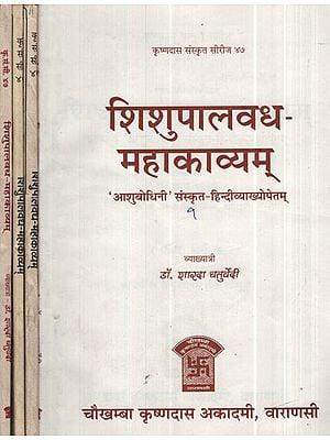 शिशुपालवध महाकाव्यम् - Shishupala Vadha Mahakavya (Set of 4 Volumes)