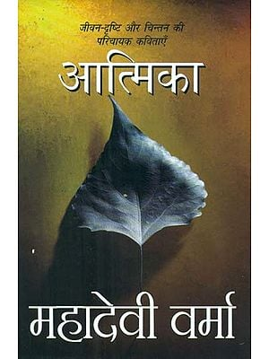 आत्मिका- Poems Related to Life Concerns by Mahadevi Verma
