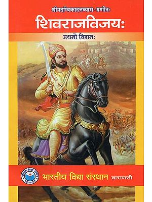 शिवराजविजय: - Shivraj Vijay