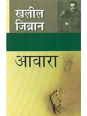 आवारा- The Wanderer (Parables by Khalil Gibran)
