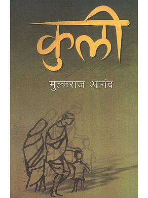 कुली- Coolie (Novel by Mulkraj Anand)
