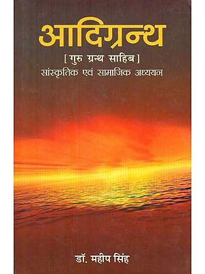 आदिग्रन्थ- Aadi Granth, Guru Granth Sahib (Societal and Cultural Study)