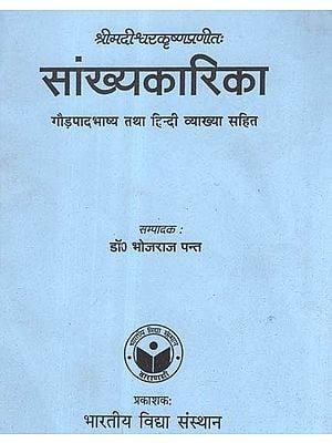 सांख्यकारिका -Samkhya Karika