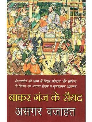 बाक़र गंज के सैयद- Baqar Gauj Ke Sayyad (An Interesting and Creative Narrative on a Blend of History and Literature of Awadh in Kissagri Language)