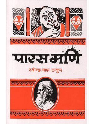 पारसमणि: Parasmani (Short Story by Rabindranath Tagore)