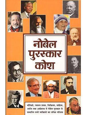 नोबेल पुरुस्कार कोष: Encyclopedia of Nobel Laureates