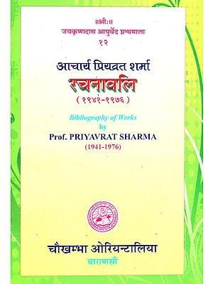 आचार्य प्रियव्रत शर्मा रचनावली (१९४१ - १९७६) - Bibliography of Works by Prof. Priyavrat Sharma (1941-1976)