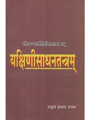 यक्षिणीसाधनतन्त्रम् - Yakshini Sadhana Tantram of Devadhideva Mahadeva
