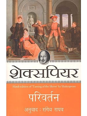 परिवर्तन: Parivartan (A Play by Shakespeare)