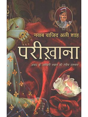 परीख़ाना: Pareekhana (Colorful Tales of Last Nawab of Awadh)