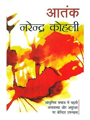 आतंक- Terror (Novel Focusing on Increasing Disorganization and Insecurity in Modern Society)