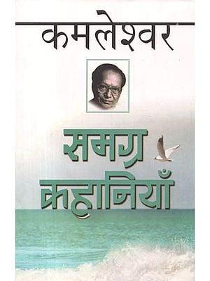 समग्र कहानियाँ: Complete Stories of Kamleshwar