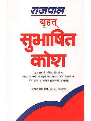 राजपाल बृहत् सुभाषित कोश: A Dictionary of Literary quotations