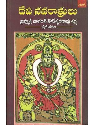 దేవి నవరాత్రులు: Devi Navarath (Telugu)