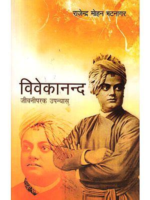 विवेकानन्द जीवनीपरक उपन्यास: Vivekananda (Novel by Rajendra Mohan Bhatnagar)