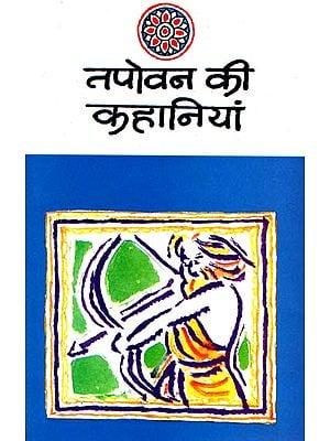 तपोवन की कहानियाँ: Stories of Tapovan by Vishnu Prabhkar