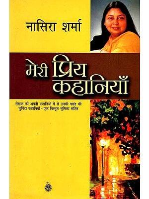 मेरी प्रिय कहानियाँ: My Favorite Stories by Nasira Sharma