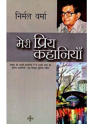 मेरी प्रिय कहानियाँ: My Favorite Stories by Nirmal Verma