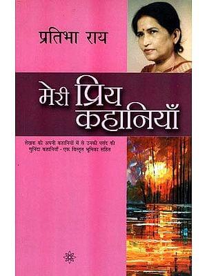 मेरी प्रिय कहानियाँ: My Favorite Stories by Pratibha Rai