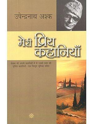 मेरी प्रिय कहानियाँ: My Favorite Stories by Upendranath Ashk