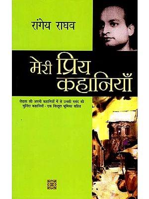 मेरी प्रिय कहानियाँ: My Favorite Stories by Rangey Raghav